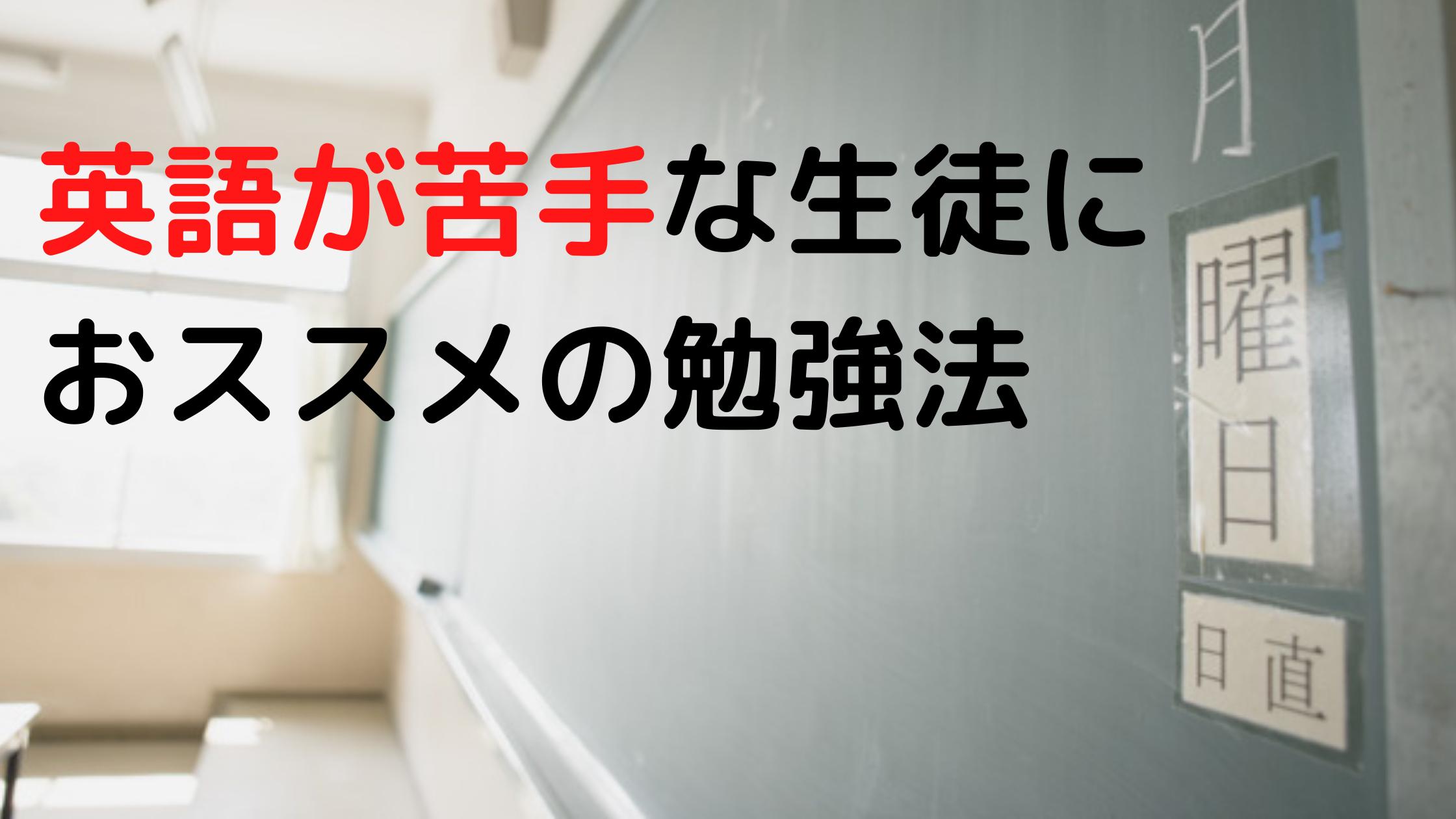 英語が苦手な生徒におススメの勉強法