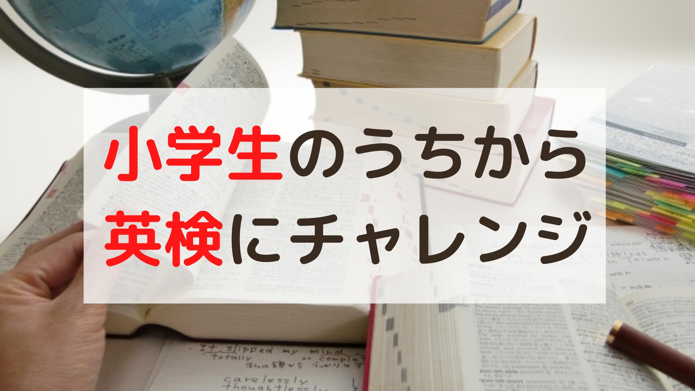 小学生のうちから 英検にチャレンジ