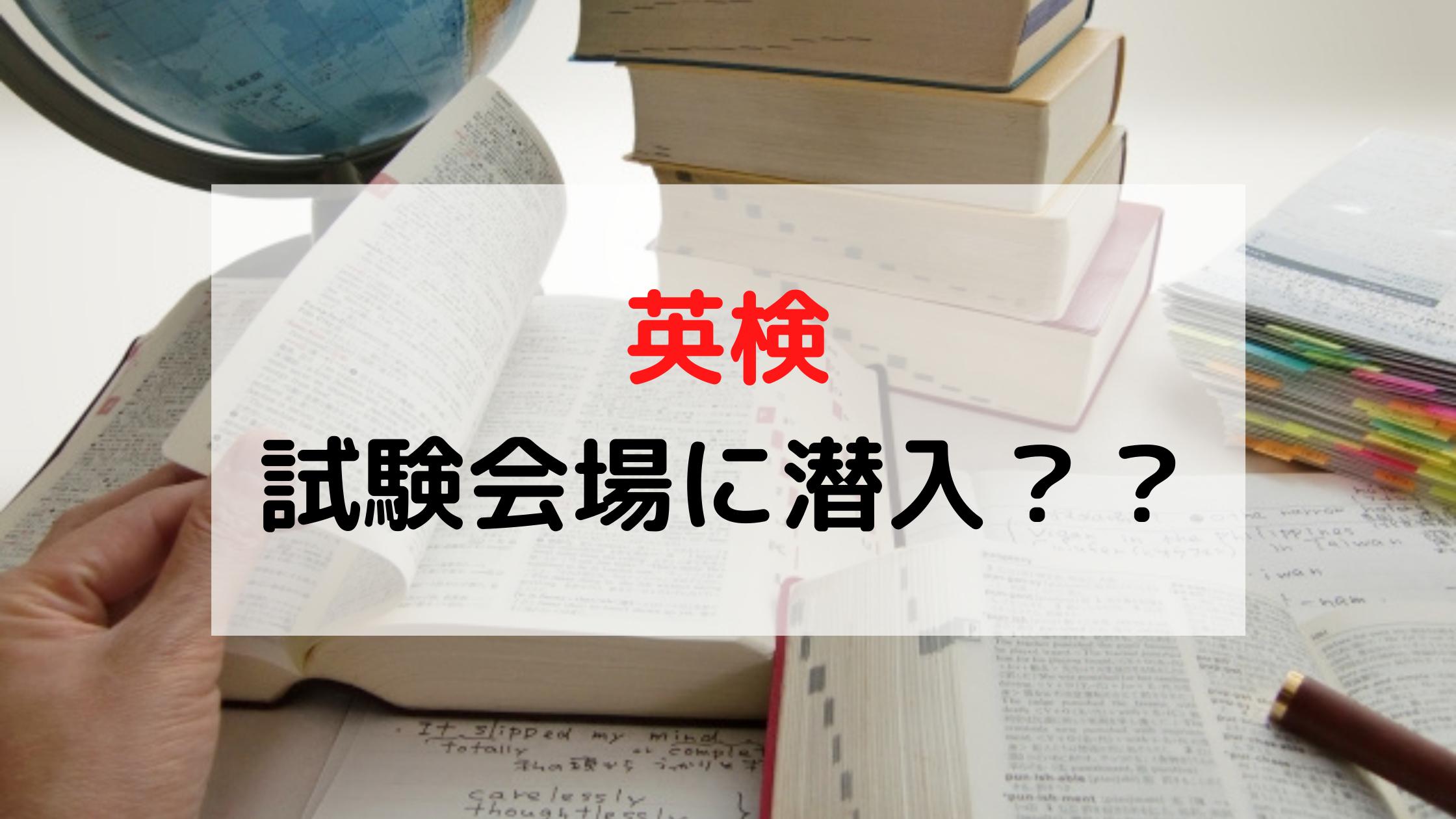 英検試験会場に潜入?