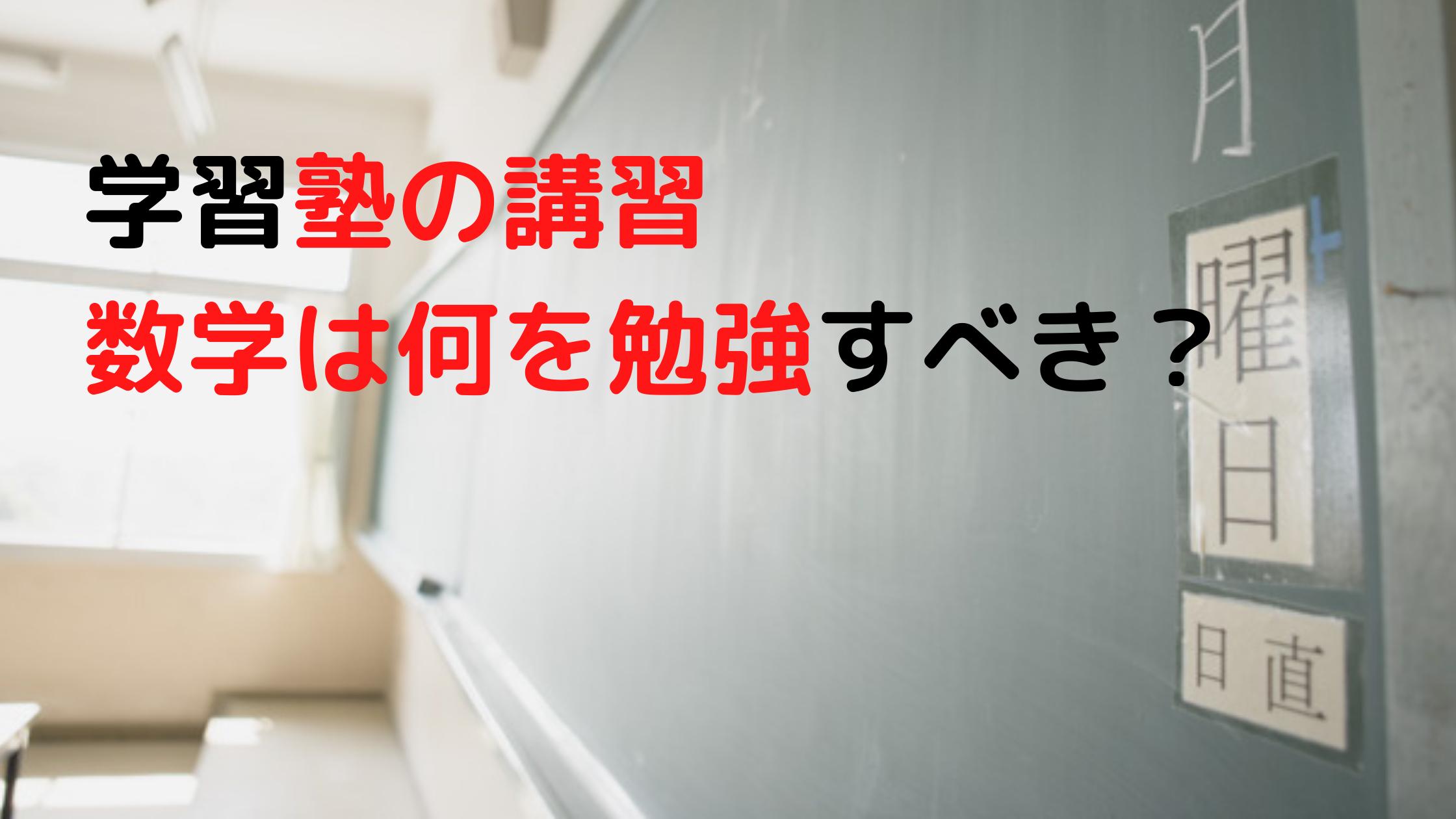 塾の講習 数学